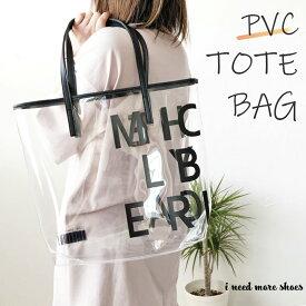 PVCクリアトートバッグ バッグ ショルダーバッグ プールバッグ 大人 レディース バッグ 大容量 ショルダーバッグ トートバッグ トート 透明バッグ クリアバッグ PVCバッグ ビニールバッグ PVC 透明 海 撥水