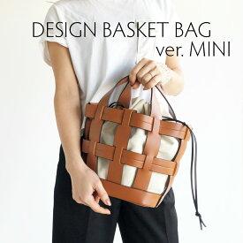 ミニデザインバスケットバック バッグ レディース ハンドバッグ カゴバッグ かごバッグ 籠バッグ 旅行 春夏バッグ 【mini_lucy】