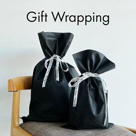 【ギフトラッピング 】オリジナルリボン付き不織布 プレゼント 誕生日 クリスマス お祝い 【Gift_wrapping】