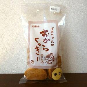 木頭村 おからくっきー 85g ゆず クッキー 柚子 お菓子 おから おやつ cookie ユズ 国産大豆 大豆 きとうむら