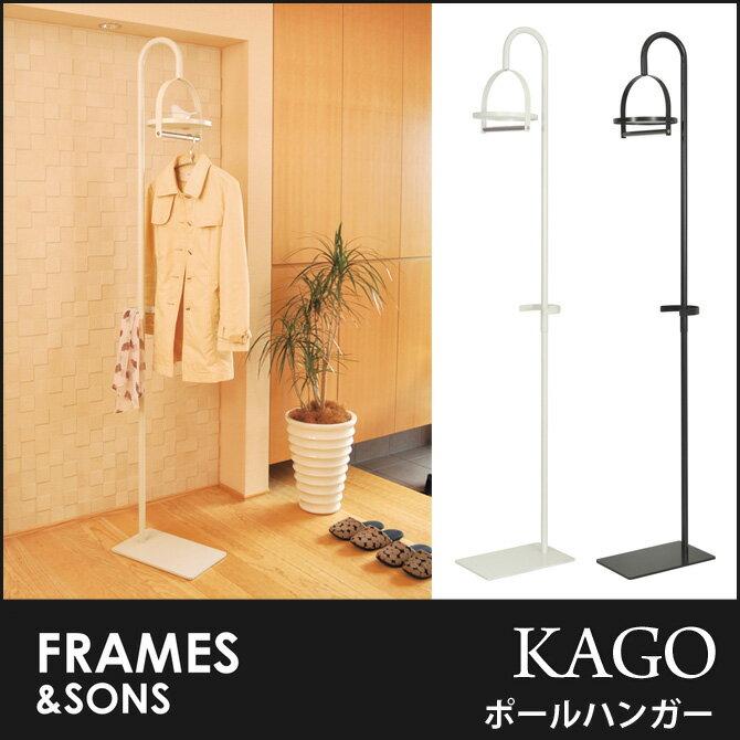 ポールハンガー SL04 KAGO frames&sons 棚付き ハンガーラック コートハンガー 洋服掛け コート掛け 帽子掛け 玄関収納