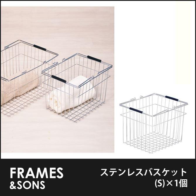 ステンレスバスケット (S)×1個 DS60 18-8 frames&sons 取っ手付き かご カゴ ワイヤーバスケット スチールかご 収納 インテリア