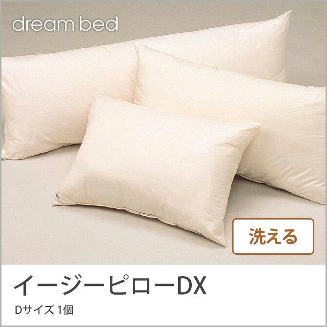 ドリームベッド 洗えるまくら ウォッシャブル枕 イージーピローDX Dサイズ ドリームベッド dreambed
