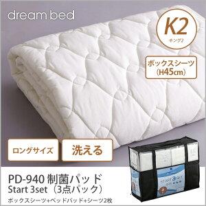 ドリームベッド洗い換え寝具セットK2ロングPD-940制菌パッドロングサイズK2Start3set(3点パック)ボックスシーツ(H45)ベッドパッド+シーツ2枚ドリームベッドdreambed