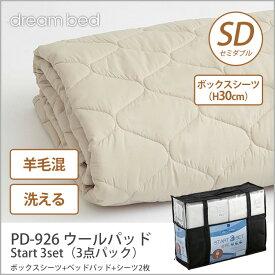 \ポイント5倍★25日23:59まで★/ ドリームベッド 洗い換え寝具セット セミダブル PD-926 ウールパッド SD Start 3set(3点パック) ボックスシーツ(H30) 羊毛ベッドパッド+シーツ2枚 ドリームベッド dreambed