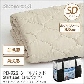 \ポイント5倍★25日23:59まで★/ ドリームベッド 洗い換え寝具セット セミダブル PD-926 ウールパッド SD Start 3set(3点パック) ボックスシーツ(H36) 羊毛ベッドパッド+シーツ2枚 ドリームベッド dreambed