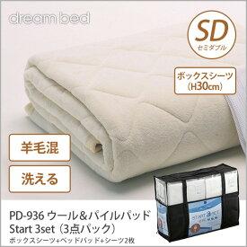 \ポイント5倍★25日23:59まで★/ ドリームベッド 洗い換え寝具セット セミダブル PD-936 ウール&パイルパッド SD Start 3set(3点パック) ボックスシーツ(H30) 羊毛ベッドパッド+シーツ2枚 ドリームベッド