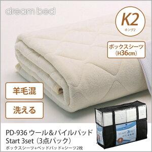 ドリームベッド洗い換え寝具セットK2PD-936ウール&パイルパッドK2Start3set(3点パック)ボックスシーツ(H36)羊毛ベッドパッド+シーツ2枚ドリームベッドdreambed