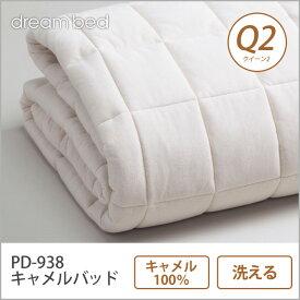ドリームベッド ベッドパッド クイーン2 PD-938 キャメルバッド Q2 敷きパッド 敷きパット ベットパット ドリームベッド dreambed