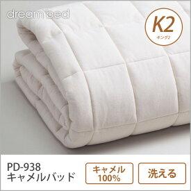 ドリームベッド ベッドパッド K2 PD-938 キャメルバッド K2 敷きパッド 敷きパット ベットパット ドリームベッド dreambed