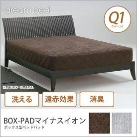 ドリームベッド ベッドパッド クイーン1 BOX-PADマイナスイオン Q1 敷きパッド 敷きパット ベットパット ドリームベッド dreambed