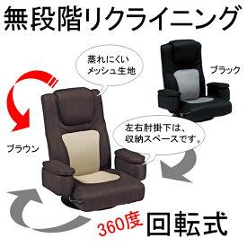 レバー式無段階リクライニング回転座椅子 座いす ざいす ザイス 肘かけ付き 肘掛け付き 回転式 角度調節 リクライニングチェア リラックス スタンダードタイプ 1Pソファ 1人掛け ポケット付き 送料無料 ソファ ソファー 北欧 シンプル ナチュラル モダン 新生活