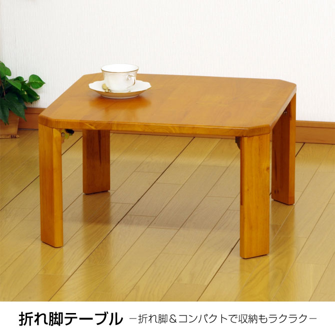 折りたたみテーブル 折れ脚テーブル 折りたたみテーブル テーブル 折り畳み センターテーブル 折れ脚テーブル ローテーブル コーヒーテーブル