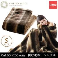掛け布団/CALDO/NIDO/notte(カルドニード・ノッテ)/シングル/イタリア人デザイナーLaura/Santi(ラウラ・サンティ)が監修/掛け毛布