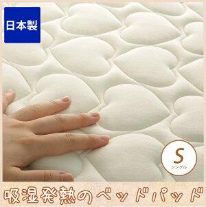 敷きパッドベッドパッドかわいいハート型日本製吸湿発熱わた使用やわらか洗濯OK四隅ゴム付きベッドパッドシングル綿100敷きパッドシングル綿100ベッドパッドシングルサイズハートピンクホワイト国産[送料無料][byおすすめ]