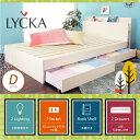 ダブルベッド フレームのみ LYCKA(リュカ) ホワイト 白 北欧モダン すのこベッド 収納付きベッド 収納ベッド 2灯照明 スマホ携帯充電OK 2口コンセント本棚付き・棚照明付き引き出し付きベッド