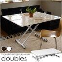 昇降式テーブル リフティングテーブル 天板が2倍に広がる 伸長式 昇降テーブル 「ダブルス」幅110cm 伸張式 ガス圧 リフトアップテーブル 伸縮式テーブル ...