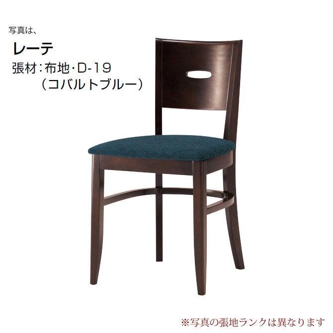 ダイニングチェア クレス CRES ダイニングチェアー レーテ RETE 張地D 食卓椅子 パーソナルチェア イス チェアー いす chair 事業者向け 法人用 ホテル用 オフィス用 ラウンジ用【1台から注文承ります。大量注文の場合は、お見積もりいたします。】[送料無料][代引不可]