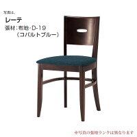 パーソナルチェアクレスCRESパーソナルチェアーレーテRETE張地D1台からの注文承ります。大量注文の場合は、お見積もりいたします。椅子チェアイスチェアーいすchair[送料無料]