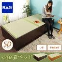 畳ベッド セミダブル 日本製 い草が香る畳ベッド 大容量収納付き ブラウン ナチュラル 収納ベッド 大容量ベッド 畳ベッド 収納 タタミベッド たたみベッド セ...