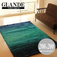 グラデーションシャギーラググランデ200×200cm海のブルー【送料無料】ホットカーペット床暖房対応ラグマットニコホンSALEラグカーペットじゅうたん絨毯