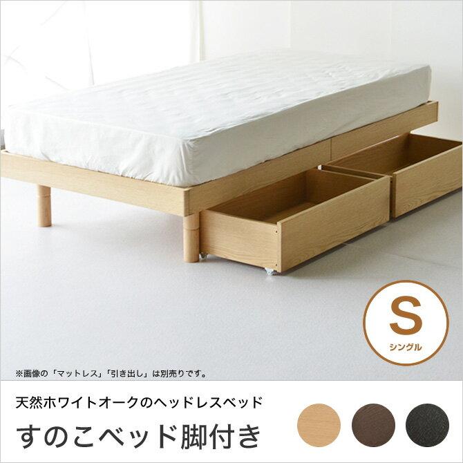 高級感抜群!突き板フレーム シンプルオーク Sサイズ シングルベッド  フレームのみ 木製すのこベッド 北欧 モダン シンプル ヘッドレス 送料無料 代引不可 ※引出別売