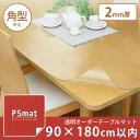 PSマット 2mm厚・90×180cm以内◆角型特注◆ 学習机マット 学習デスクマット PSマット テーブルマット 透明 テーブル…