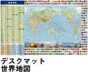 デスクマット 学習机マット 新世界地図・85×51cm 学習デスクマット 裏面日本地図にもなるデスクマット お子様が喜ぶ学習マット 机保護マット 学習机マット ...