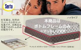 【開梱設置サービス無料中】Sertaドリームセミフレックスボトム(ハイタイプ)SD(セミダブル) 送料無料