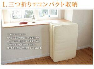 シングル*ロフトベッド・2段ベッド用のマットレスに!運びやすい三つ折マット