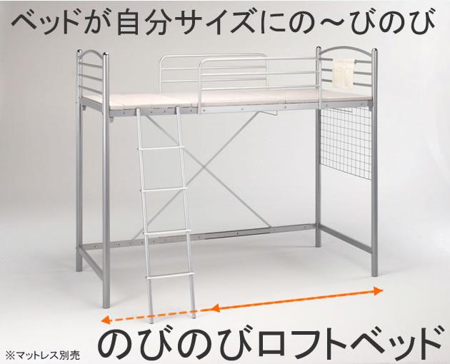 【送料無料】のびのびロフトベッド 長さ150〜210cmまで伸縮自在 スペーシングベッド