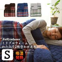 ジュリーアダムストリプルウォーム綿入り毛布シングルサイズ2枚合わせ吸湿発熱HEATWARMわた入りブランケットカラー:ブラウン/グレー/ネイビー