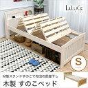 ラルーチェ すのこベッド シングル 木製 すのこ 宮付き コンセント付き 布団が干せる 高さ調節可能 天然木 ベッドフレーム ホワイトウォッシュ/ナチュラル