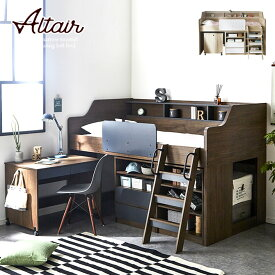 システムベッド ALTAIR(アルタイル) シングル デスク シェルフ キャビネット セット 木製 大人 収納 ロフトベッド ロータイプ ベッド ベット べっと シングルベッド 宮付き 収納付き シンプル | ロフトベット ロフト システムベット