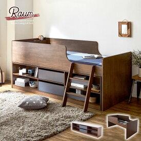【ポイント10倍★10/17まで!】 RAUM(ラウム) シングル 棚付きロフトベッドとチェストがセット 収納ベッド 収納付きベッド 大人 チェストベッド 大収納 ロフトベッド ロータイプ 子供 | ロフトベット 木製 ベッド シングルベッド 収納付き