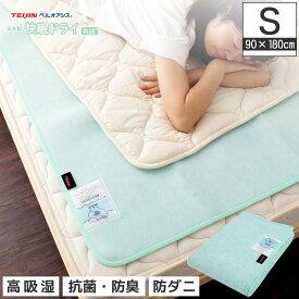 除湿シート シングル 除湿マット 吸湿シート センサー付き 快眠ドライプラス TEIJINベルオアシス シングル 布団 ベッドで使える 吸湿シート 防ダニ 調湿マット 湿気取りマット 送料無料 byおすすめ