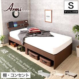 Armi 木製ベッド シングル 20cm厚ポケットコイルマットレス付き 木製 棚付き コンセント ブラウン ナチュラル ホワイト | マットレスセット コンセント付き シングルベッド ベッド ベット マットレス付き おしゃれ マットレス付きベッド