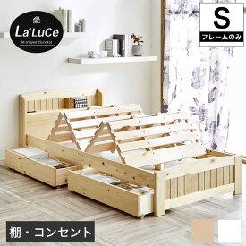 ラルーチェ すのこベッド 引出し収納付 シングル 木製 すのこ 宮付き コンセント付き 布団が干せるすのこベッド 天然木 ベッドフレームのみ ベッド下収納 収納ベッド ホワイトウォッシュ/ナチュラル