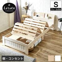 ラルーチェすのこベッドシングル木製すのこ棚コンセント布団部屋干し天然木ベッドフレームホワイトウォッシュナチュラルスノコベッドすのこベットスノコベットベッド|シングルベッドベットおしゃれフレーム