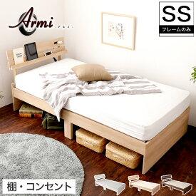Armi 木製ベッド セミシングル フレームのみ 木製 棚付き コンセント ブラウン ナチュラル ホワイト   ベッドフレーム コンセント付き ベッド ベット セミシングルベッド セミシングルベット フレーム おしゃれ ヘッドボード