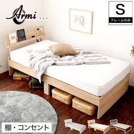 Armi 木製ベッド シングル フレームのみ 木製 棚付き コンセント ブラウン ナチュラル ホワイト   ベッドフレーム コンセント付き シングルベッド ベッド ベット シングルベットフレーム フレーム おしゃれ ヘッドボード 一人暮らし