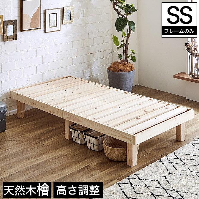 檜すのこベッド セミシングル ヘッドレス ベッド フレームのみ 総檜ベッド 床面高さ3段階調節 湿気を上手ににがすのこ床板 スノコベッド セミシングルベッド 頑丈 木製ベッド