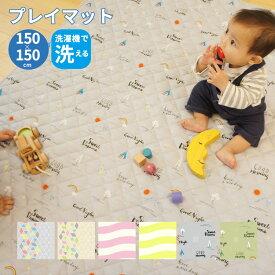 プレイマット 150×150cm 綿100% 洗えるベビーマット 安心 滑り止め 低ホル 正方形 ラグ キッズ 子供部屋 クッション性 ベビー用品 赤ちゃん カラー6色