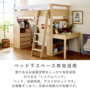 システムベッドBaum(バウム)木製ベッド、デスク、シェルフ、キャビネットがセット。眠る・収納する・勉強するがこの1台で揃います。ロフトベッドは組換えてシングルベッド。収納家具・机も単独使用可能ナチュラル×ホワイト