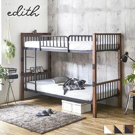 エディス 2段ベッド シングル 棚コンセント2口付 スチール×木・異素材コンビベッド ヴィンテージ調 ベッドフレーム 二段ベッド フレームのみ アイアンベッド