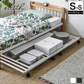 エディス アイアンベッド ショートシングルサイズ 子ベッド キャスター付 ベッド下収納や エキストラベッドとして ベットフレーム ショートタイプ