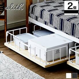 エディス キャスター付きストレージボード(2個組) IRON×WOOD ベッド下収納 キャスターボード 収納BOX 収納ケース ベッド下収納 ブラウン-ブラック,ナチュラル-ホワイト