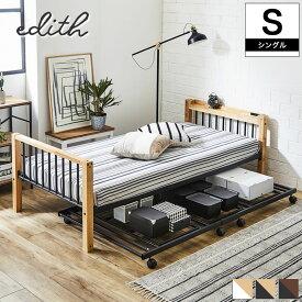 エディス 親子ベッド アイアンベッド シングルベッド と子ベッド(シングルショート)の組み合わせ 子ベッドはベッド下収納スペースとしても 親子ベッド ツインベッド