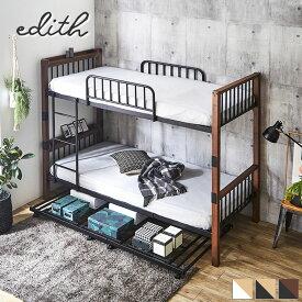 エディス 3段ベッド シングル 2段ベッドにキャスター付 子ベッド(ショートシングル)セット 子ベッドはベッド下収納やエキストラベッドに 棚コンセント2口付 スチール×木・異素材コンビ 三段ベッド フレームのみ
