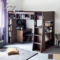 ロフトベッドIvey(アイビー)高さ176cm充実の棚収納付きベッドベッド下収納シングルシェルフシステムベッド|ハイタイプベッドベットシングルベッド収納収納付き木製ロフトベット子供部屋ロフトおしゃれ子供大人用